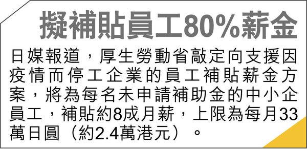 日本解除39縣緊急令 不包括東京大阪