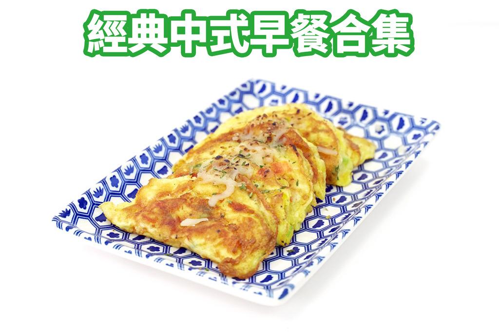 【早餐食譜】4款簡易易整經典中式早餐食譜  皮蛋瘦肉粥/芝士蛋餃/燒賣/南瓜雞粥