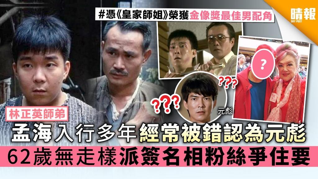 【林正英師弟】孟海入行多年經常被錯認為元彪 62歲無走樣派簽名相粉絲爭住要