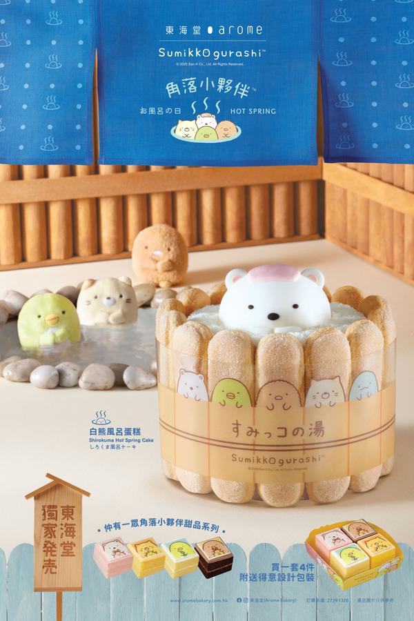 【東海堂蛋糕】東海堂聯乘角落小夥伴全新甜品系列 白熊風呂蛋糕/各種口味卡通忌廉切餅