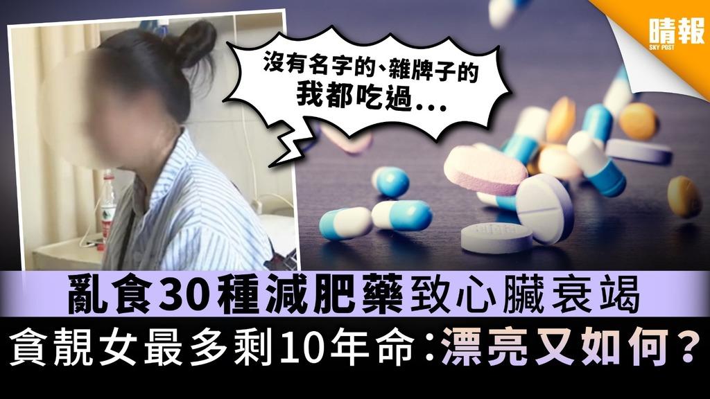 【減肥減出禍】亂食30種減肥藥致心臟衰竭 貪靚女最多剩10年命:漂亮又如何?