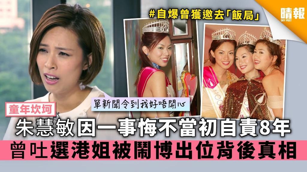 【童年坎坷】朱慧敏因一事悔不當初自責8年 曾吐選香港小姐被鬧博出位背後真相