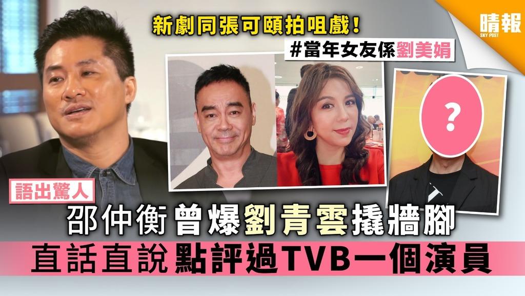 【語出驚人】邵仲衡曾爆劉青雲撬牆腳 直話直說點評過TVB一個演員