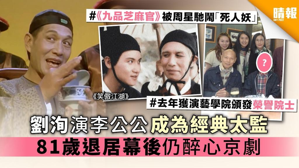 《九品芝麻官》劉洵演李公公成為經典太監 81歲退居幕後仍醉心京劇