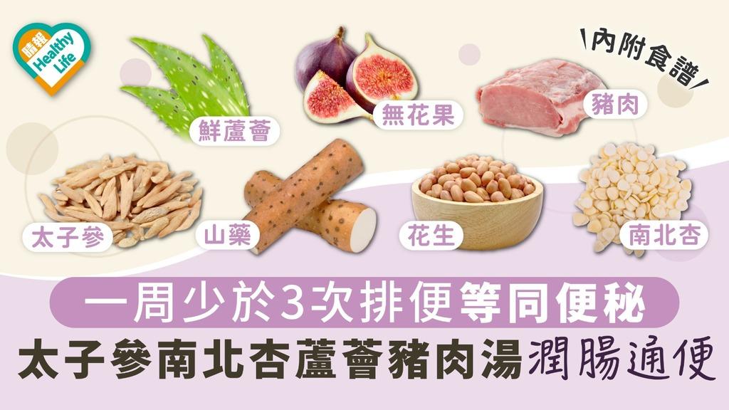 【清宿便】一周少於3次排便等同便秘 太子參南北杏蘆薈豬肉湯潤腸通便