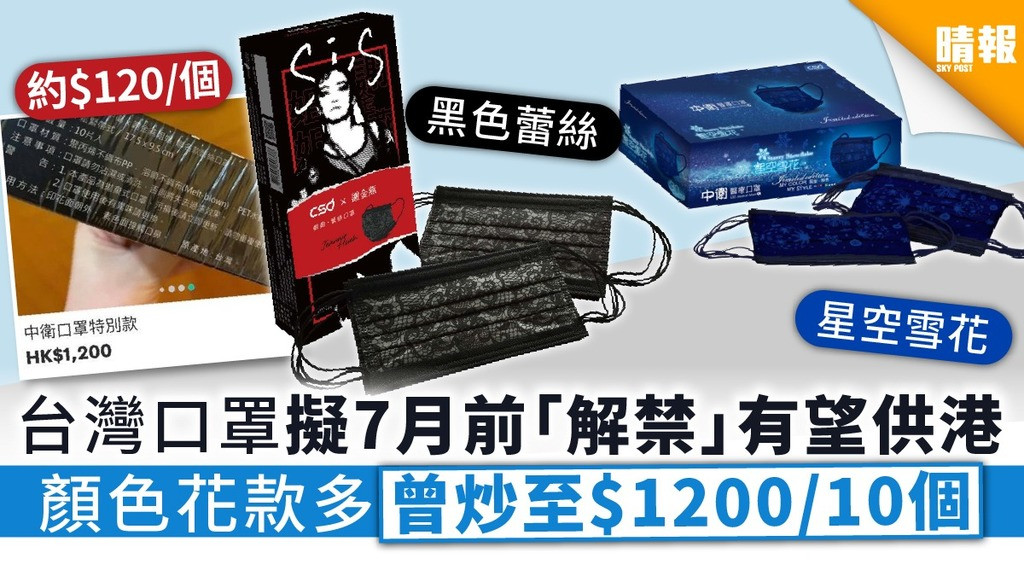 台灣口罩擬7月前「解禁」有望供港 顏色花款多曾炒至$1200/10個