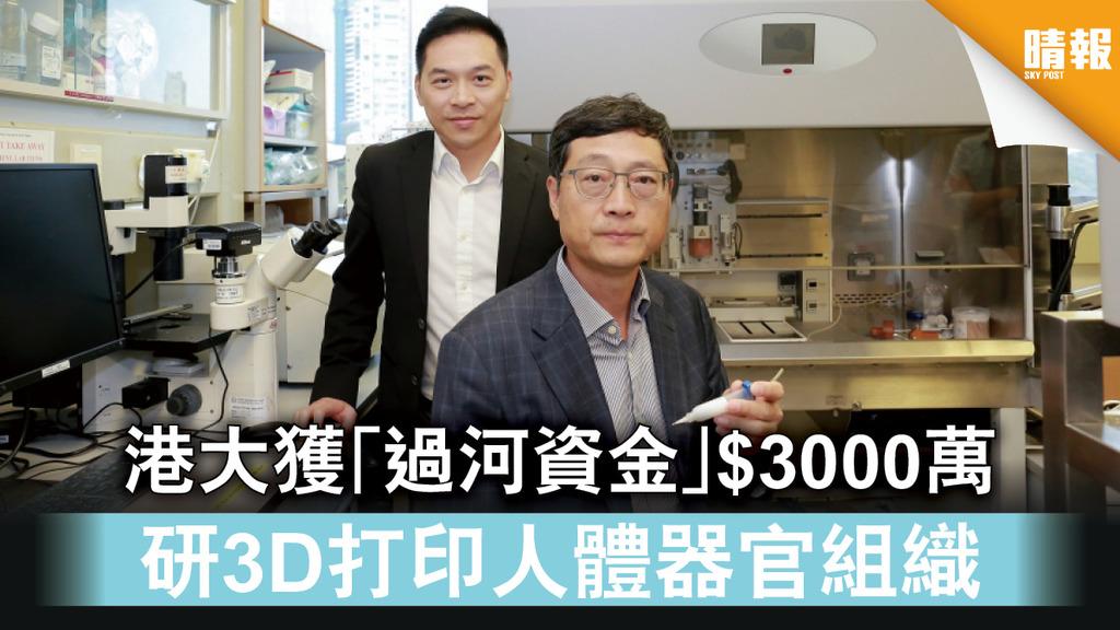 【尖端醫療】港大獲「過河資金」$3000萬 研3D打印人體器官組織