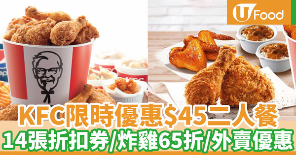 【kfc優惠2020】KFC限時$45二人餐優惠/65折炸雞 同步加推著數折扣券/外賣速遞優惠碼/手機app限定優惠