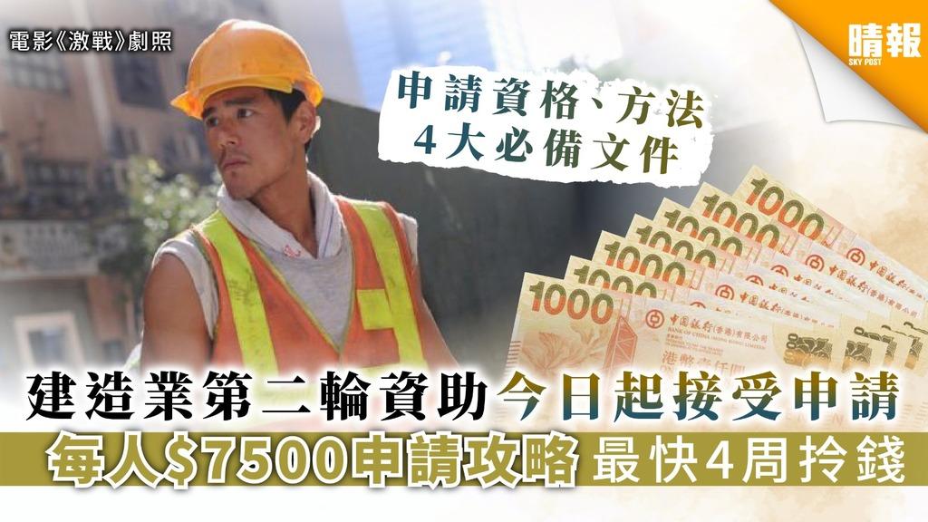 【防疫抗疫基金.安全錦囊】建造業第二輪資助今日起接受申請 每人$7500申請攻略最快4周拎錢