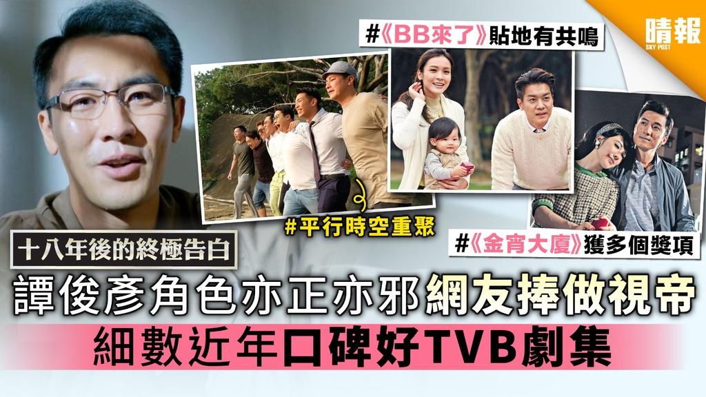 【十八年後的終極告白】譚俊彥角色亦正亦邪網友捧做視帝 細數近年口碑好TVB劇集
