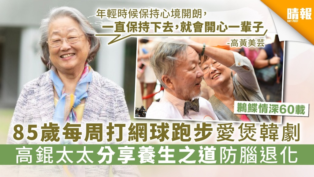 【退而不休】85歲每周打網球跑步愛煲韓劇 高黃美芸分享養生之道防腦退化