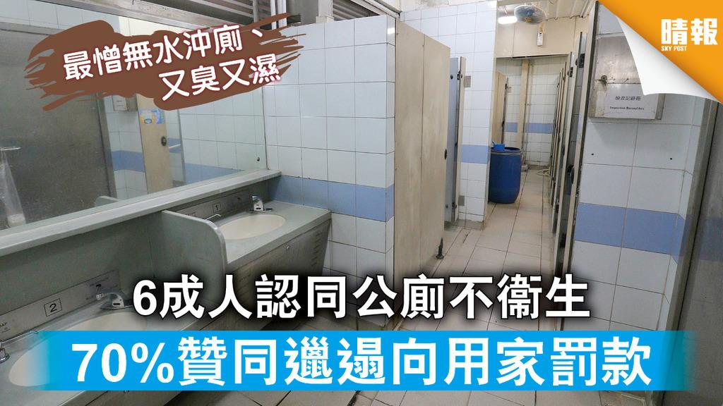 【中大調查】6成人認同公廁不衞生 70%贊同邋遢向用家罰款