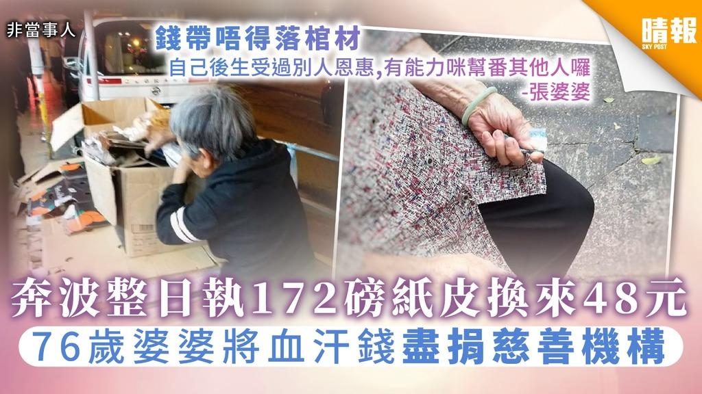 奔波整日執172磅紙皮換來48元 76歲婆婆將血汗錢盡捐慈善機構