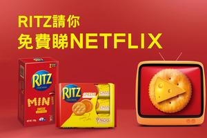 【零食推介】RITZ全新推出迷你芝士味脆餅/烘烤薄脆 抽獎隨時贏Netflix禮品卡
