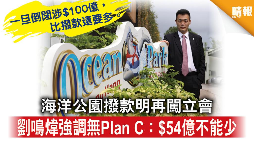 【海洋公園救亡】撥款明再闖立會 劉鳴煒強調無Plan C:$54億不能少