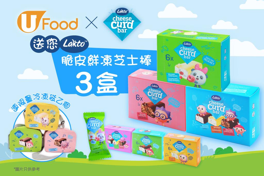 U Food X Lakto 送您北歐健康芝味零食