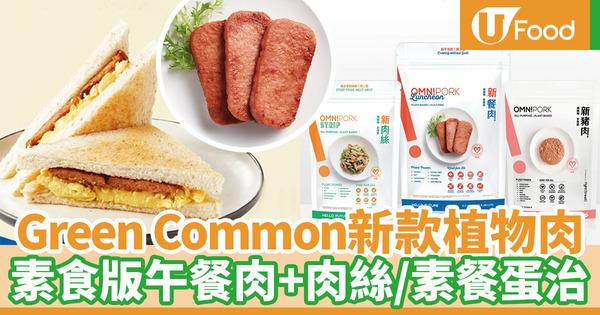 【素食推介】Green Common新款OmniFoods系列植物肉 素食版午餐肉+新肉絲超市即將有售/素餐蛋治餐廳登場