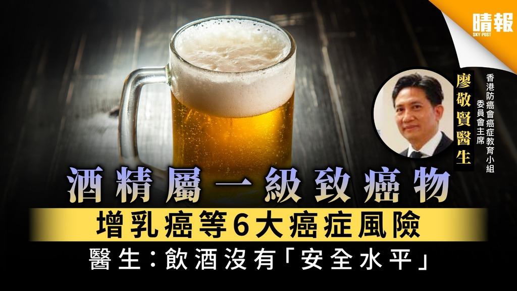 【酒精致癌】調查:45%飲酒人士有「啤酒肚」 或增患6種癌症風險