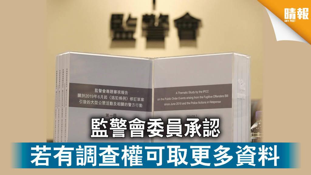 【監警會報告】監警會委員承認 若有調查權可取更多資料