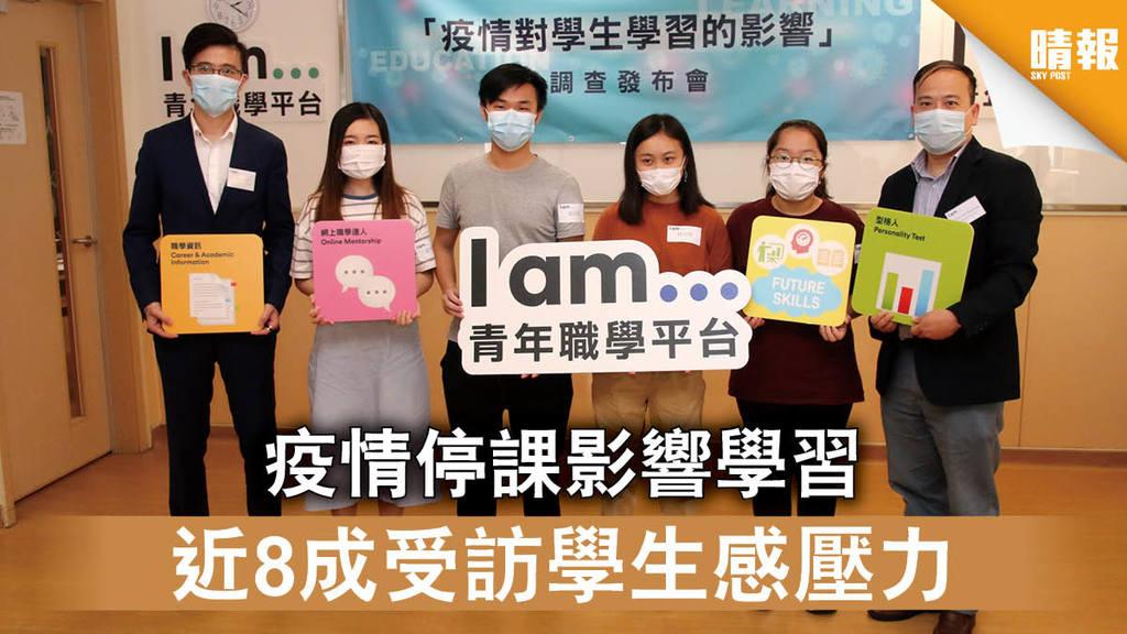 【新冠肺炎】疫情停課影響學習 近8成受訪學生感壓力