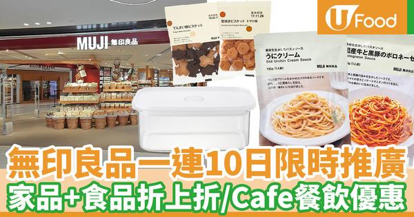 【無印良品減價】MUJI week無印良品週間會員優惠 精選產品折上折/任何產品及Cafe餐飲消費9折