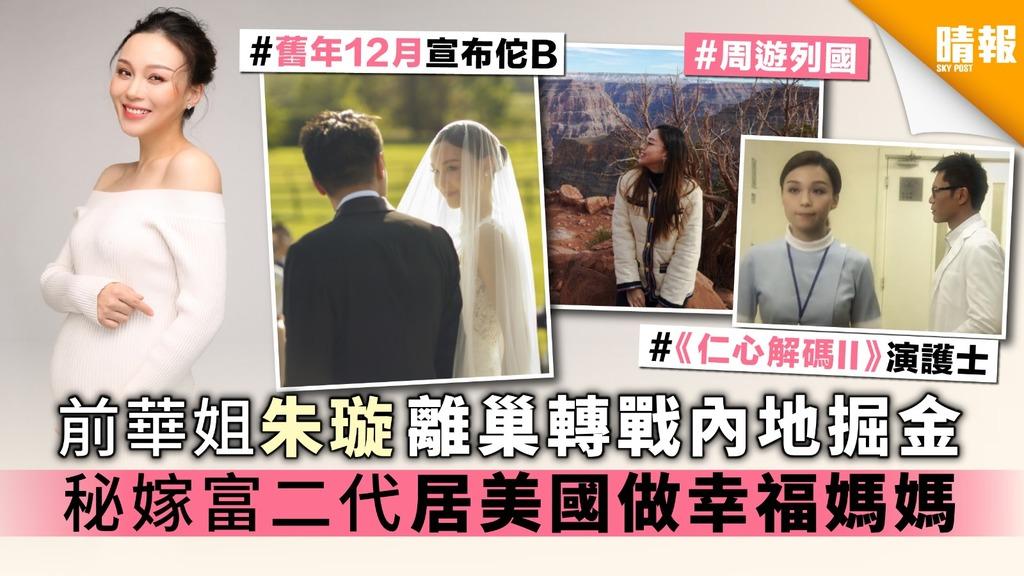 《仁心解碼II》前華姐朱璇離巢轉戰內地掘金 秘嫁富二代居美國做幸福媽媽