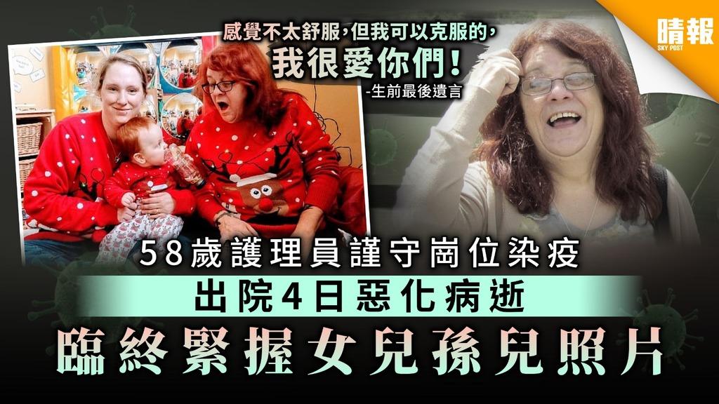 【英國疫情】58歲染疫護理員出院4日惡化病逝 臨終緊握女兒孫兒照片