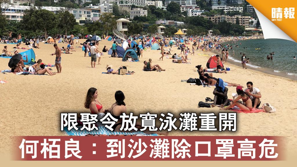 【新冠肺炎】限聚令放寬泳灘重開 何栢良:到沙灘除口罩高危