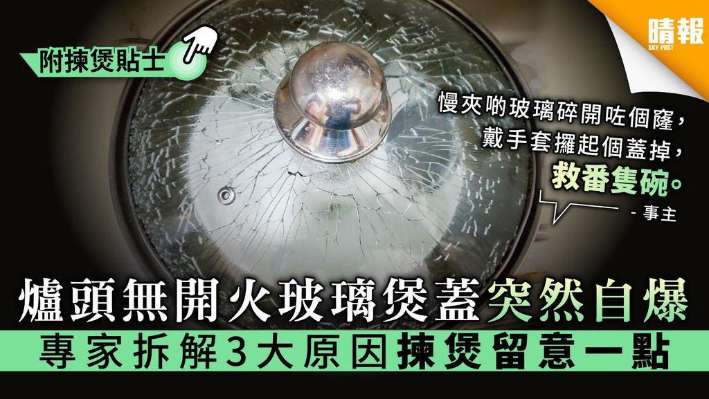 爐頭無開火玻璃煲蓋突然自爆 專家拆解3大原因揀煲留意一點