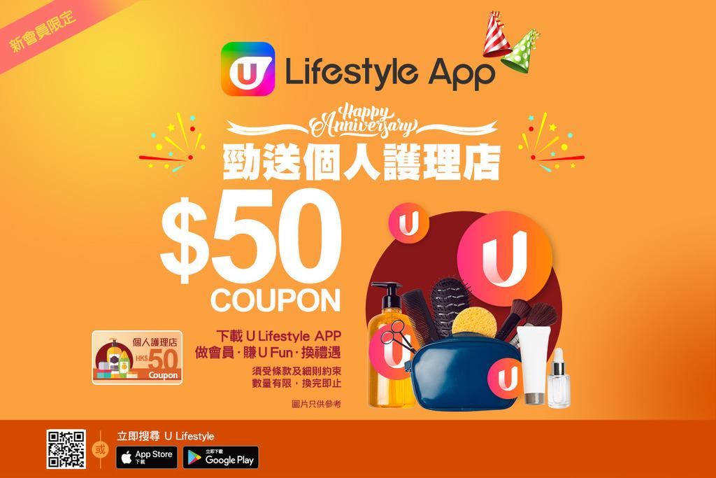新會員限定!U Lifestyle App勁送個人護理店$50 Coupon!
