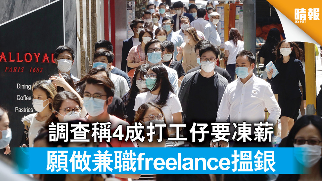 【新冠肺炎】調查稱4成打工仔要凍薪 願做兼職freelance搵銀