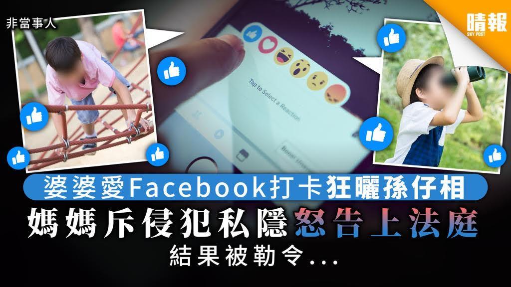 婆婆愛Facebook打卡狂曬孫仔相 媽媽斥侵犯私隱怒告上法庭 結果被勒令...