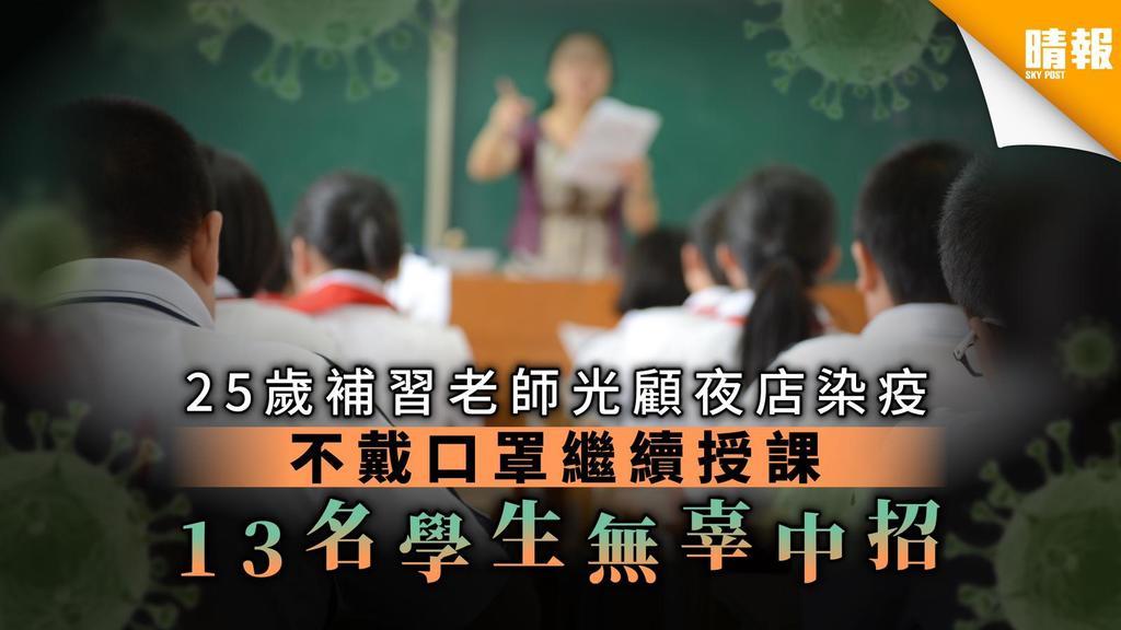 【梨泰院群組】25歲補習老師光顧夜店染疫 不戴口罩繼續授課 13名學生無辜中招