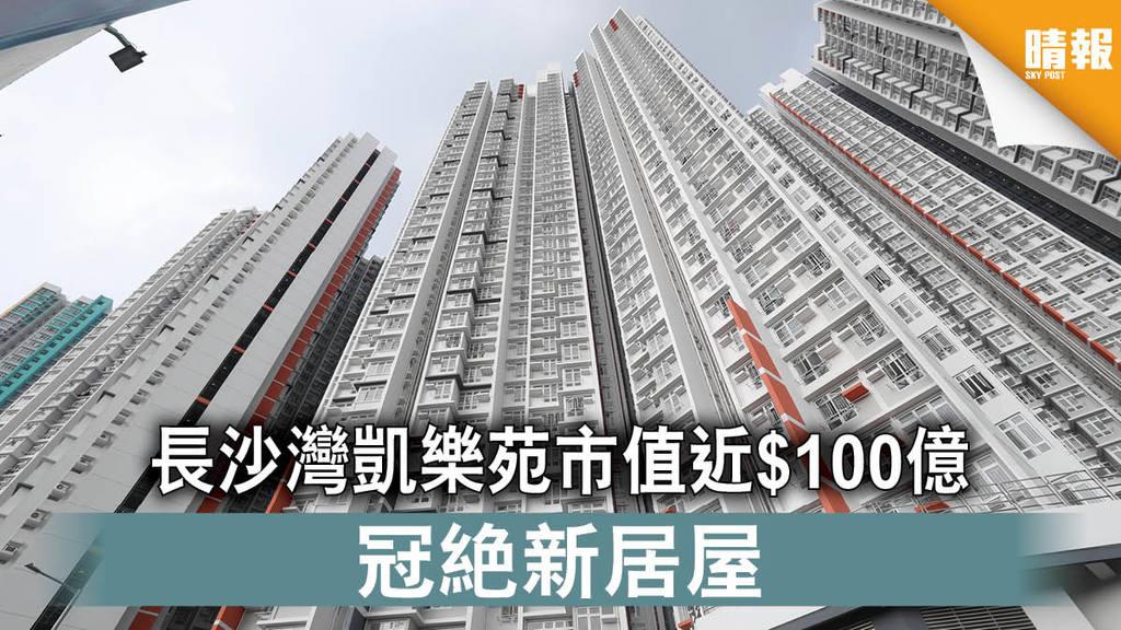 【新居屋】長沙灣凱樂苑市值近$100億 冠絕新居屋