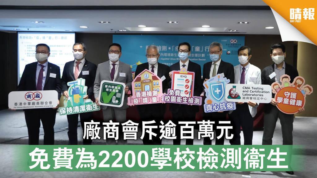 【新冠肺炎】廠商會斥逾百萬元 免費為2200學校檢測衞生