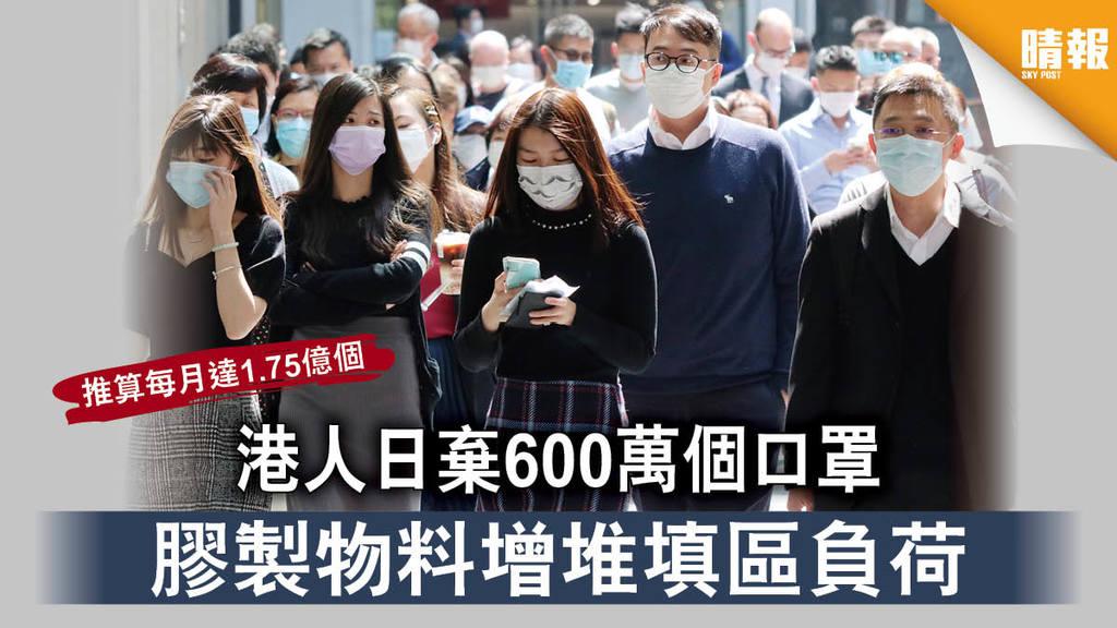 【新冠肺炎】港人日棄600萬個口罩 膠製物料增堆填區負荷