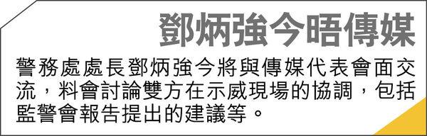 稱監警會報告持平 李家超︰成立專責小組跟進