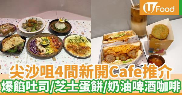 【尖沙咀美食】尖沙咀K11新開Cafe推介 爆餡吐司/芝士蛋餅/奶油啤酒咖啡/人氣泰國手標茶