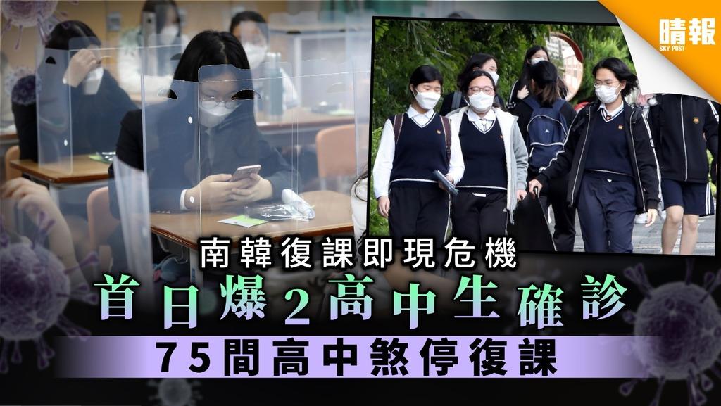 【梨泰院群組】南韓復課即現危機 首日爆2高中生確診 75間高中煞停復課