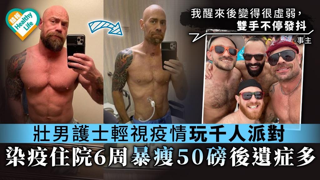 【美國疫情】壯男護士輕視疫情玩千人沙灘派對 染疫住院6周暴瘦50磅後遺症多