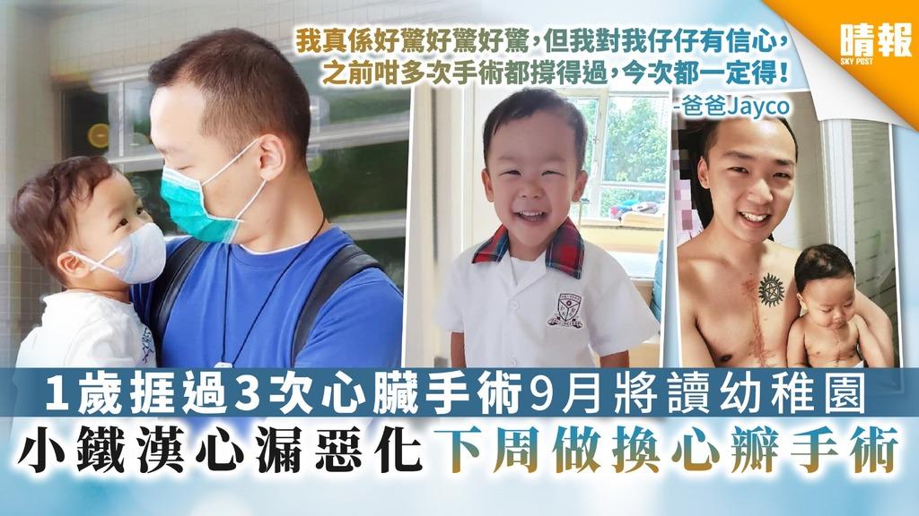 【生命鬥士】1歲捱過3次心臟手術9月將讀幼稚園 小鐵漢心漏惡化下周做換心瓣手術