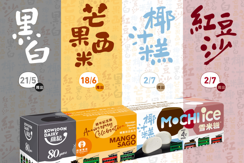 維記牛奶聯乘香港電車推出懷舊甜品系列迷你雪米糍!新口味黑白豆腐芝麻迷你雪米糍登場