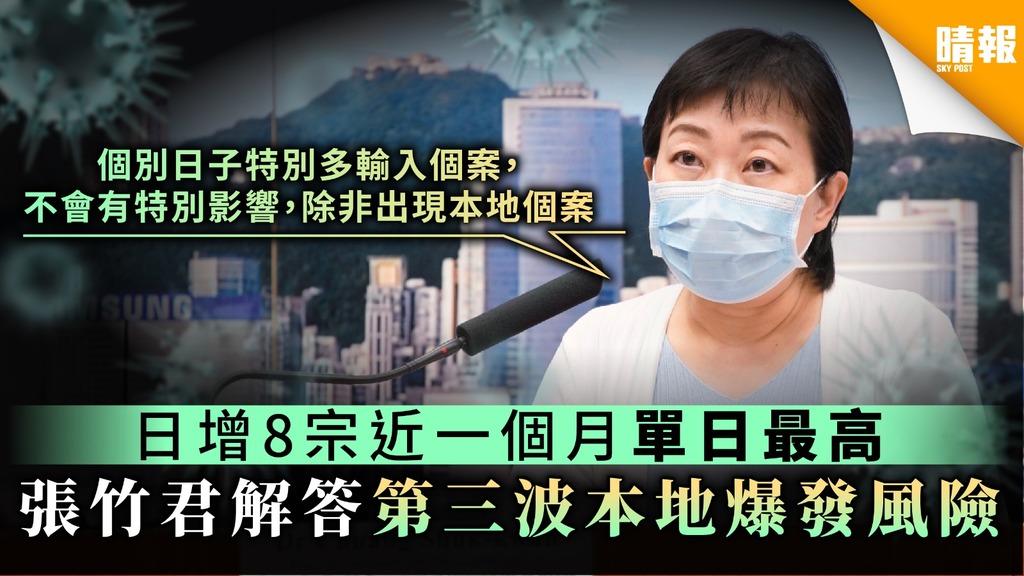 【新冠肺炎】日增8宗近一個月單日最高 張竹君解答第三波本地爆發風險