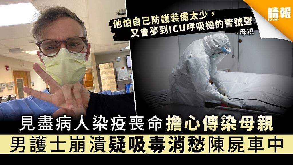 【新冠肺炎】見盡病人染疫喪命擔心傳染母親 護士崩潰疑吸毒消愁陳屍車中