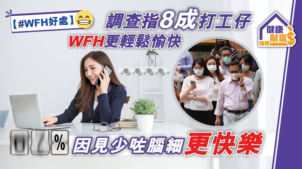【WFH好處】調查指8成打工仔WFH更輕鬆愉快 XX%更因見少咗腦細更快樂