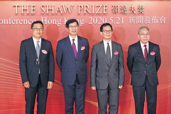 邵逸夫獎6科學家獲殊榮 頒獎禮延至明年