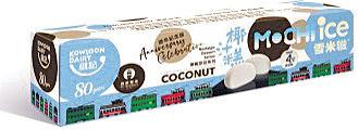 維記牛奶80周年 聯乘香港電車推出懷舊甜品