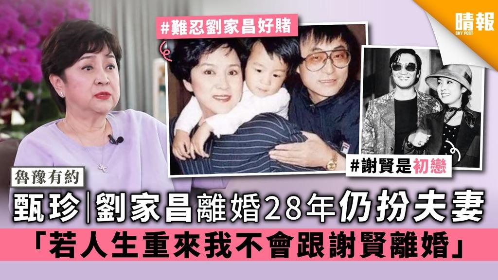 【魯豫有約】甄珍劉家昌離婚28年仍扮夫妻 「若人生重來我不會跟謝賢離婚」