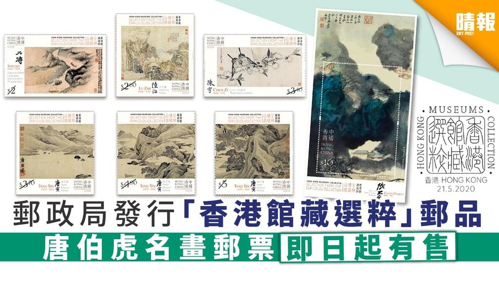郵政局發行「香港館藏選粹」特別版郵品 唐伯虎名畫郵票即日起有售