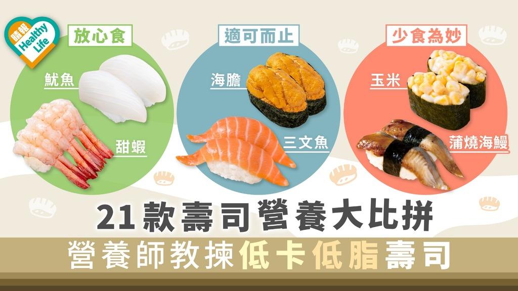 【減肥必睇】21款壽司營養大比拼 營養師教揀低卡低脂壽司